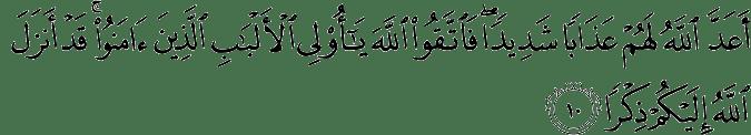 Surat Ath-Thalaq Ayat 10