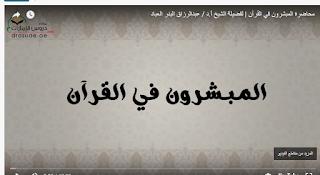 محاضرة المبشرون في القرآن   لفضيلة الشيخ أ.د / عبدالرزاق البدر العباد