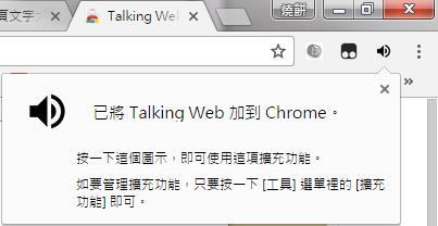 Image%2B004 - [Chrome] 讀網頁好累?讓Talking Web幫你朗讀網頁上的文字內容!
