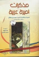 كتاب مذكرات اميرة عربية