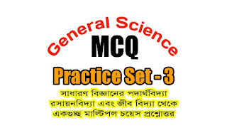 general science mcq questions and answers in Bengali part-3