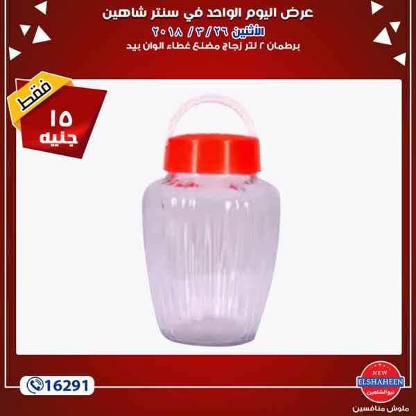 عروض سنتر شاهين الاثنين 26 مارس 2018 - مهرجان ال 15 جنيه