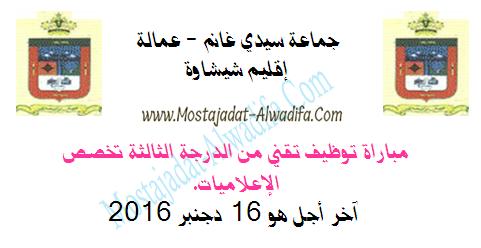 جماعة سيدي غانم - عمالة إقليم شيشاوة مباراة توظيف تقني من الدرجة الثالثة تخصص الإعلاميات. آخر أجل هو 16 دجنبر 2016
