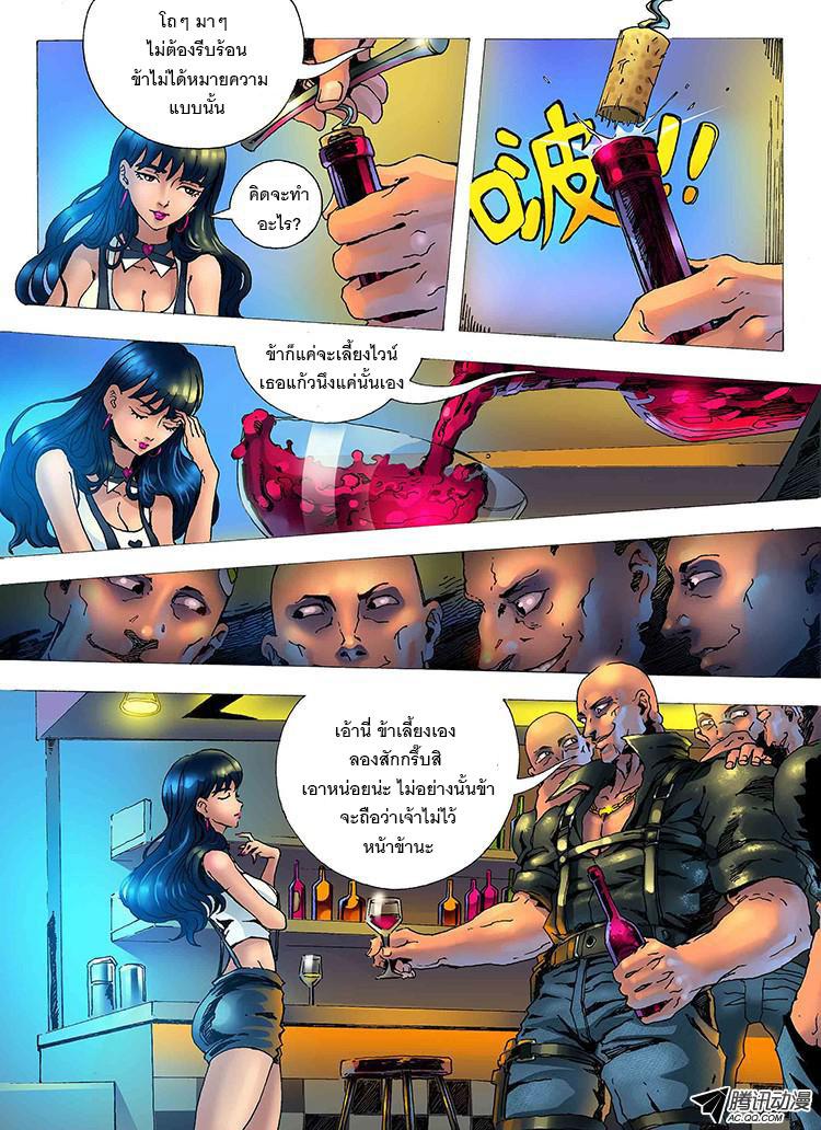 อ่านการ์ตูน Tangyan in the other world 1 ภาพที่ 13