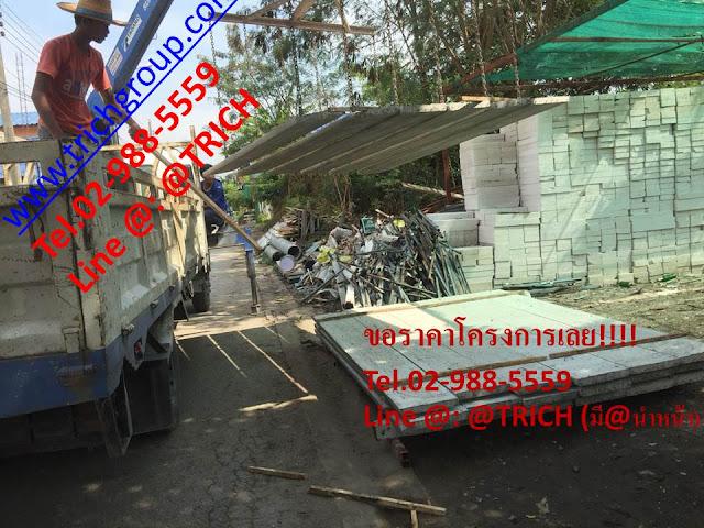 แผ่นพื้นสำเร็จรูป เสรีไทย