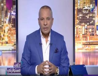 برنامج على مسئوليتي حلقة الجمعه 11-8-2017 مع أحمد موسى