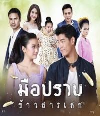 Quyền Năng Pháp Mễ - Mue Prab Khao Saan Sek (2020)