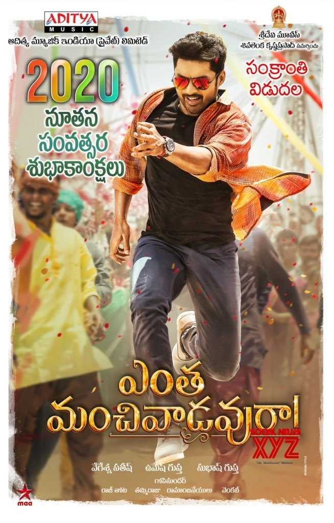 Entha Manchivaadavuraa (2020) Telugu 400MB WEB-DL 480p ESubs