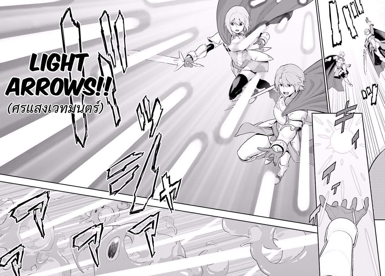 อ่านการ์ตูน Konjiki no Word Master 19 Part 2 ภาพที่ 10