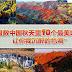 盘数中国秋天里10个最美的地方!让你我沉醉的色调~