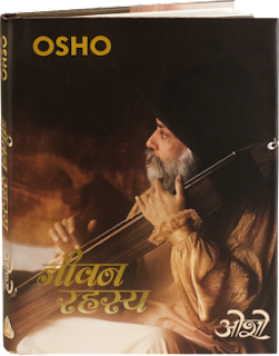 jeevan-rahasya