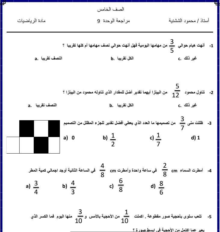 مراجعة الوحده الخامسة الرياضيات للصف الخامس 2019