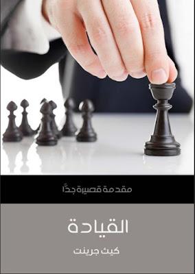 كتاب القيادة