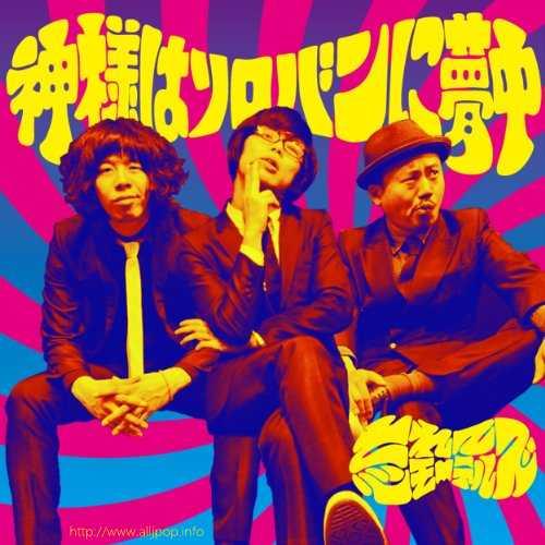 [Album] 忘れてモーテルズ – 神様はソロバンに夢中 (2015.08.19/MP3/RAR)
