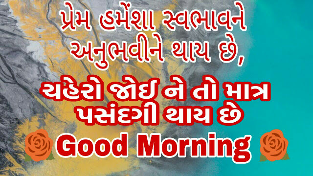 good morning gujarati suvichar, gujarati good morning quotes, gujarati good morning suvichar, good morning message gujarati ma, good morning gujarati suvichar text