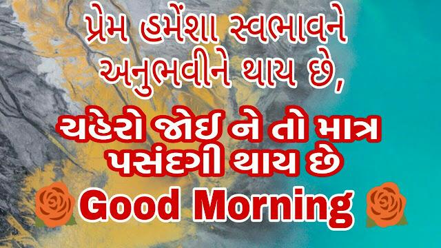 good morning gujarati suvichar, gujarati good morning quotes, gujarati good morning suvichar, good morning message gujarati ma, good morning gujarati suvichar text