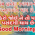 Good morning in gujarati