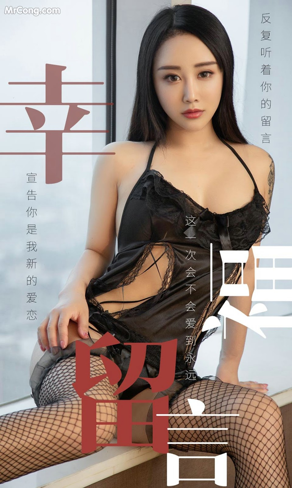 UGIRLS - Ai You Wu App No.1499: 漫 妮 (35 pictures)