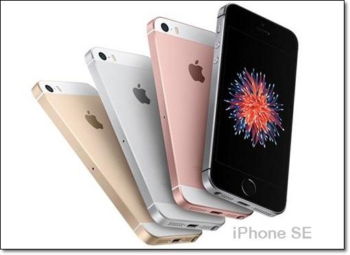 spesifikasi iphone se, harga iphone se murah, kelebihan dan kekurangan iphone se, smartphone terbaru 2016, ciri-ciri fitur iphone se