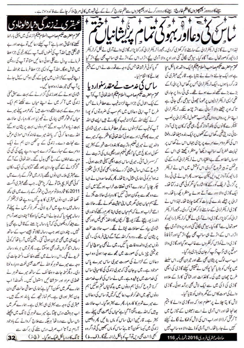 Page 32 Ubqari Magazine February 2016