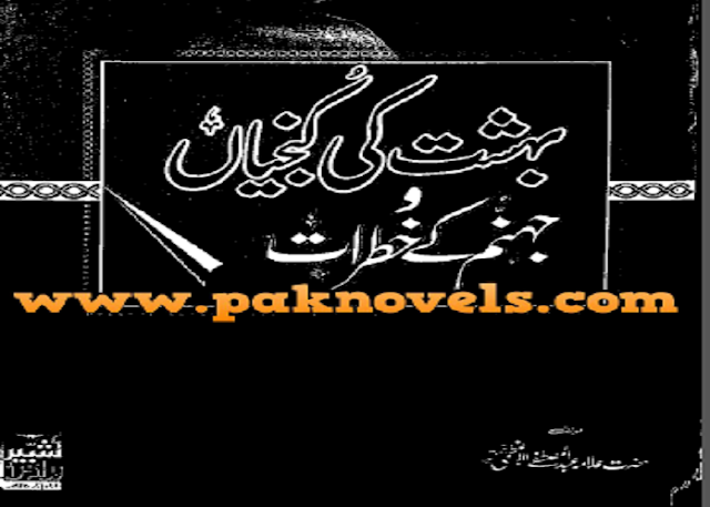 Bihisht Ki Kunjian wa Jahannum ke Khatraat