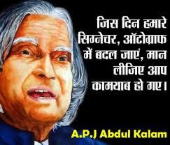 quotes-motivational-hindi