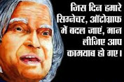 Motivational Quotes - Mehnat Itni Khamoshi Se Karo Ki Safalta Shor Macha De