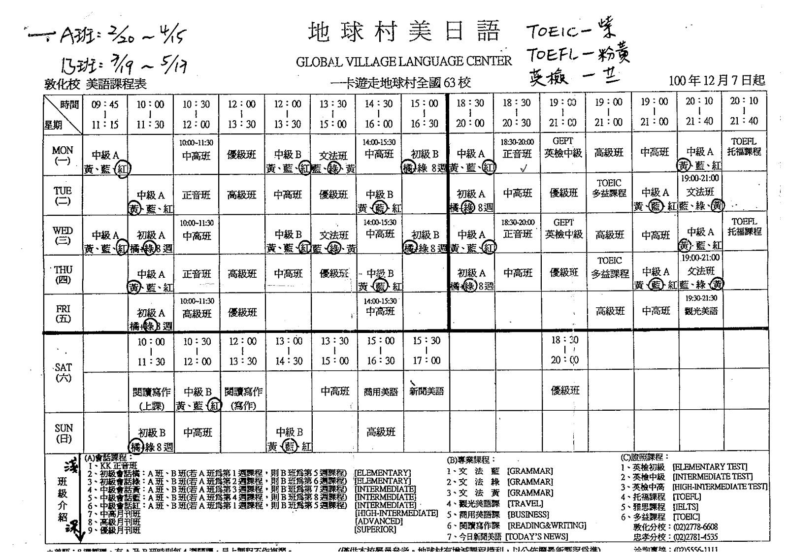 人生七劃: 【地球村美語】北部地區-英語-敦化-課表-2012