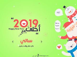 2019 احلى مع سالي