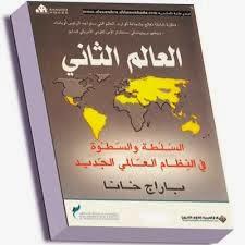 كتاب العالم الثانى السلطة والسطوة فى النظام العالمى الجديد..باراج خانا