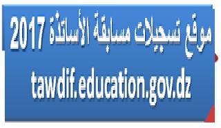 موقع تسجيلات مسابقة الاساتذة 2017 tawdif.education.gov.dz