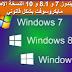 تحميل ويندوز 7 و 8.1 و 10 النسخة الاصلية و النهائية من مايكروسوفت بشكل قانوني وبروابط مباشرة