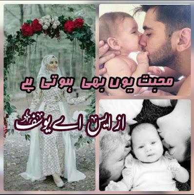 Free download Mohabbbat youn bhi hoti hai by S A Yousaf Episode 10 pdf