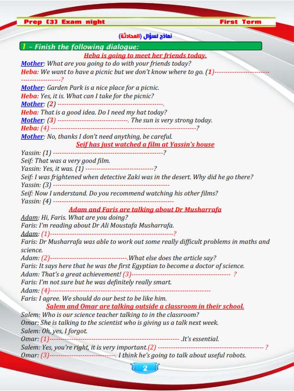 مراجعة اللغة الانجليزية للصف الثالث الاعدادي الفصل الدراسي الثاني Prep%2B3%2Bexam%2Bnight%2B2018%2Bfinals_002