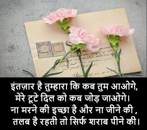heart touching shayari collection, heart touching shayari images
