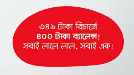 airtel-349tk-recharge-400Tk-main-balance-51tk-bonus