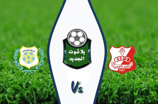 نتيجة مباراة الاسماعيلي والاهلي بتاريخ 27-09-2019 البطولة العربية للأندية
