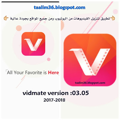 تنزيل برنامج VidMate download  sur YouTube