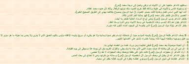 شرح قصيده ياسماء للبوصيري في اللغة العربية للصف التاس