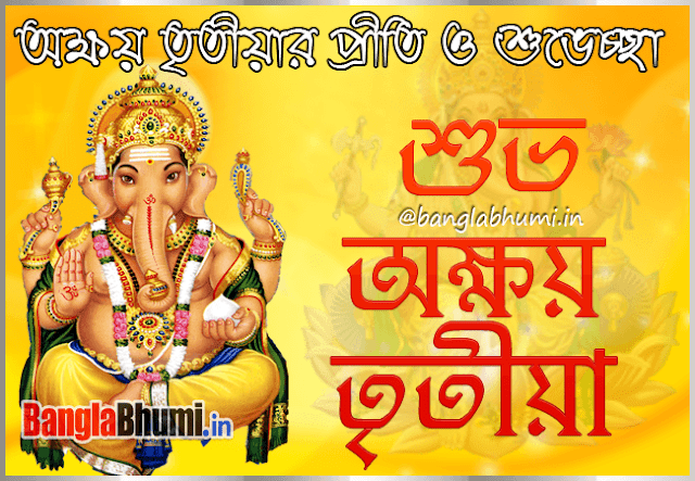 Akshaya Tritiya Bengali Wishes Wallpaper Free Download