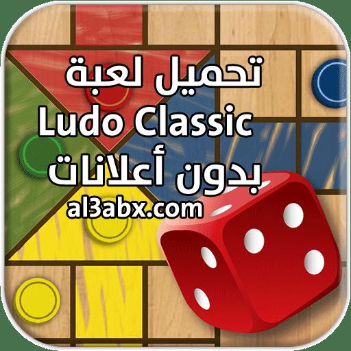 تحميل لعبة Ludo Classic بدون أعلانات