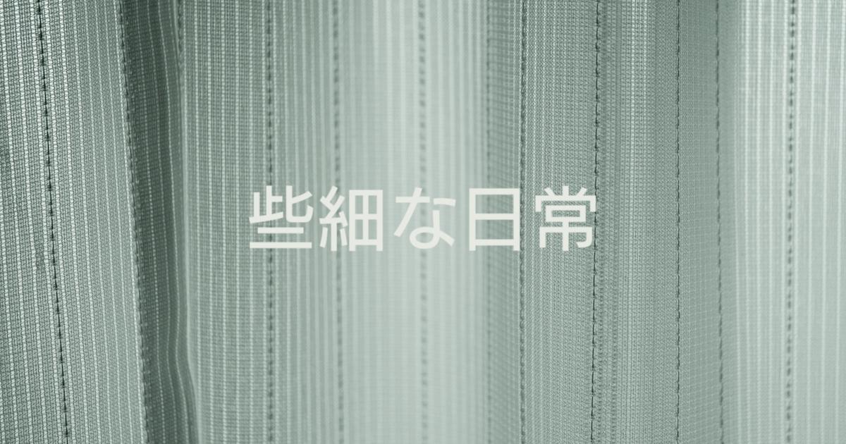 些細な日常の二番目の基本バナー(晴れた日の部屋の薄いカーテンの背景に白い文字)