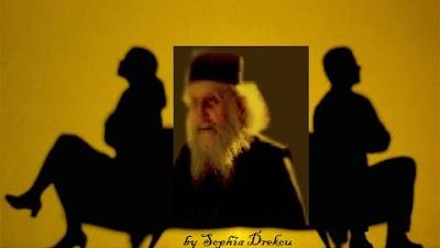 Το μυστήριο των διαπροσωπικών σχέσεων (Γ. Σωφρονίου Σαχάρωφ)