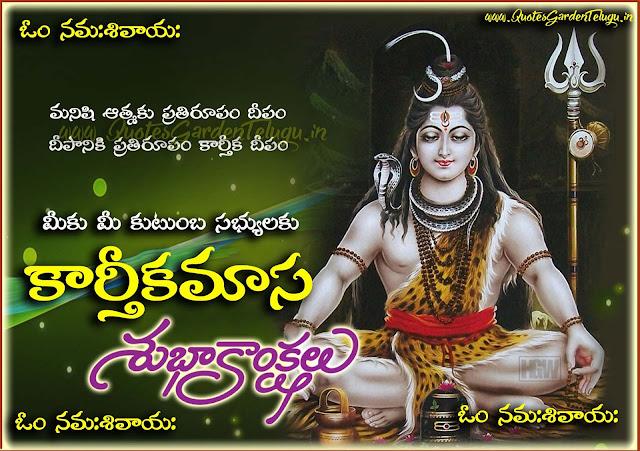 Karthikamasa shubhakankshalu greetings telugu