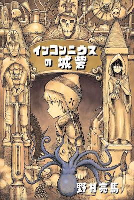 [Manga] インコンニウスの城砦 Raw Download