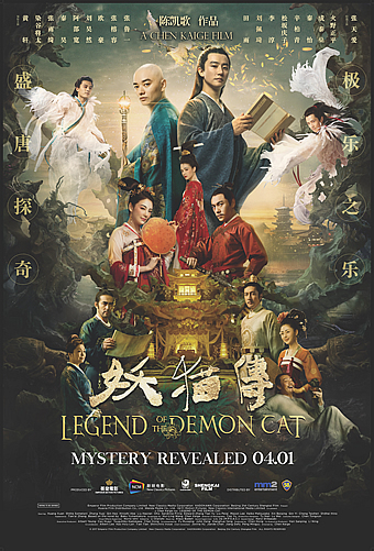 Yêu Miêu Truyện - Legend of the Demon Cat (2018)
