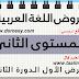 نماذج الفرض الكتابي الأول في مادة اللغة العربية الخاصة بالدورة الثانية / الأسدس الثاني لمستوى السنة الثانية ابتدائي