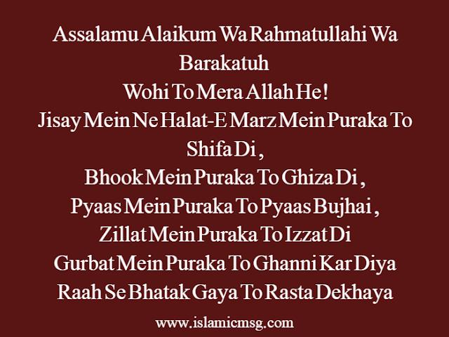 vhi to mera Allah he