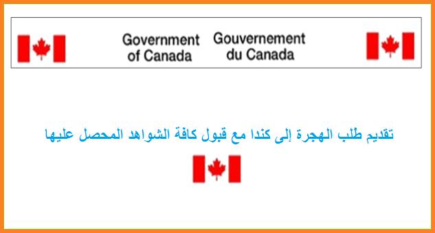 استمارة طلب الهجرة إلى كندا لحاملي الشواهد والدبلومات