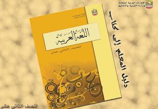 دليل المعلم الى كتاب اللغة العربية للصف الثاني عشر